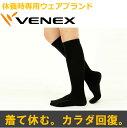 VENEX ベネクス リカバリーウェアユニセックス フットカーフタイツ 両足用