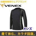 【 送料無料 】 VENEX ベネクス リカバリーウェア メンズ リチャージ ロングスリーブ T P19Jul15