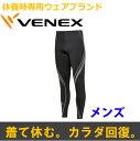 【 送料無料 】 VENEX ベネクス リカバリーウェア メンズ リチャージ ロングタイツ P19Jul15