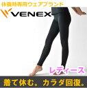 【 送料無料 】VENEX ベネクス リカバリーウェア レディース リフレッシュ レギンス P19Jul15