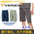 【 送料無料 】 VENEX ベネクス リカバリーウェア メンズ リラックス ハーフパンツ