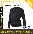 【 送料無料 】 VENEX ベネクス リカバリーウェア リチャージPro ロングスリーブ メンズ