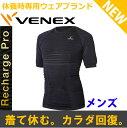 【 送料無料 】 VENEX ベネクス リカバリーウェア リチャージPro ショートスリーブ メンズ