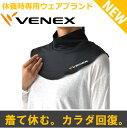 【NEW】VENEX ベネクス リカバリーウェア ネックカバー 【副交感神経を優位にする サポーター スポーツ ネックウォーマー メンズ レデ…