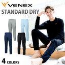 【 送料無料 】 VENEX メンズ スタンダードドライ ロングパンツ ベネクス リカバリー