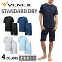 【 送料無料 】 VENEX メンズ スタンダードドライ 上下セット ベネクス リカバリーウェア シ