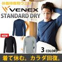 【 送料無料 】 VENEX メンズ スタンダードドライ ロングスリーブ ベネクス リカバリーウェア