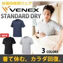 【 送料無料 】 VENEX メンズ スタンダードドライ シ