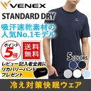 【 送料無料 】 VENEX メンズ スタンダードドライ シ...