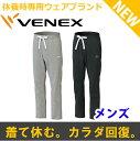【 送料無料 】 VENEX ベネクス リカバリーウェア リフレッシュスウェットパンツ メンズ