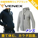 【 送料無料 】 VENEX ベネクス リカバリーウェア リフレッシュスウェットパーカー メンズ