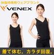 【 送料無料 】 VENEX ベネクス リカバリーウェア タンクトップ レディース