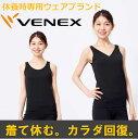 【 送料無料 】 VENEX ベネクス リカバリーウェア タンクトップ レディース リバーシブル ラウンドネック Vネック P01Jul16