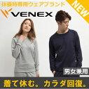 【 送料無料 】 VENEX ベネクス リカバリーウェア ユニセックス 裏起毛クルースウェットトップス