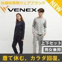 【 送料無料 】 VENEX ベネクス リカバリーウェア ユニセックス 裏起毛クルースウェット上下セット