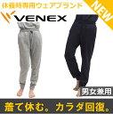 【 送料無料 】 VENEX ベネクス リカバリーウェア ユニセックス 裏起毛スウェットボトムス