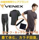 【 送料無料 】 VENEX ベネクス リカバリーウェア メンズ リチャージ ショートスリーブ T 上下セット【期間限定・ノベルティ2点付き】