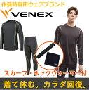 【 送料無料 】 VENEX ベネクス リカバリーウェア メンズ リチャージ ロングスリーブ 上下セット 【期間限定・ノベルティ2点付き】