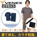 【 送料無料 】 VENEX ベネクス リカバリーウェア メンズ リラックス ショートスリーブ ハーフパンツ上下セット 【期間限定・ノベルティ2点付き】