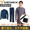 【 送料無料 】 VENEX ベネクス リカバリーウェア メンズ リラックス ロング上下セット【期間限定・ノベルティ2点付き】