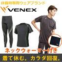 【 送料無料 】 VENEX ベネクス リカバリーウェア メンズ リチャージ ショートスリーブ T 上下セット※ノベルティネックウォーマー付き