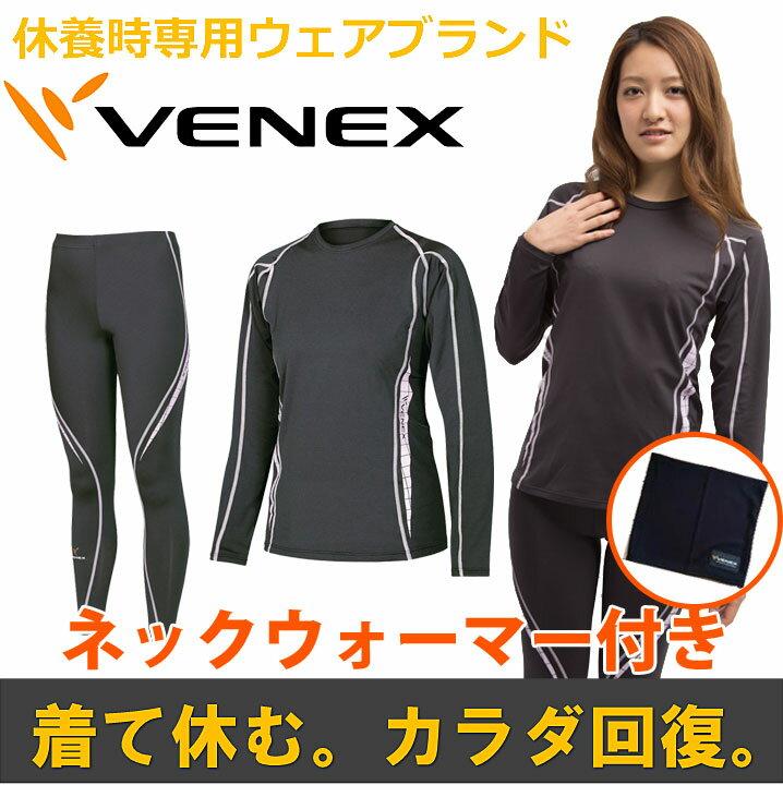 【 送料無料 】 VENEX ベネクス リカバリーウェア レディース リチャージ ロングス…...:venexshop:10000066