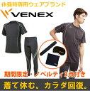【 送料無料 】 VENEX ベネクス リカバリーウェア メンズ リチャージ ショートスリーブ T 上下セット【期間限定・ノベルティ3点付き】