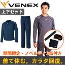 【 送料無料 】 VENEX ベネクス リカバリーウェア メンズ リラックス ロング上下セット【期間限定・ノベルティ3点付き】