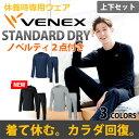 【 送料無料 】 VENEX メンズ スタンダードドライ 上下セット ベネクス リカバリーウ