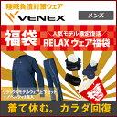 【 送料無料 】【福袋】VENEX RELAXウェア福袋 メンズ リラックス ロング上下セットベ