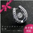 【あす楽】ダンシングストーン [Horseshoe] ダイヤモンド ペンダント K18 WG/YG/PG