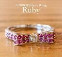 ルビー リボンリング Pt900(プラチナ)/ 送料無料 プラチナ リボンモチーフ ダイヤ ダイアモンド リング 指輪 レディース ファッション ジュエリー アクセサリー ギフト プレゼント 結婚40周年 ルビー婚式