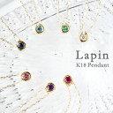 ホースシュー ネックレス Lapin K18 選べる宝石 ジュエリー 18k 18金 馬蹄 一粒石 誕生石ネックレス アクアマリン アメジスト サファイア ロイヤルブルームーンストーン タンザナイト