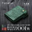 フォリエノ Folieno 本革 L字ファスナー 二つ折り財布 f001wグリーン ネイビー レッド オレンジメンズ イタリアンレザー 和柄 10P29Aug16