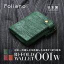フォリエノ Folieno 本革 L字ファスナー 二つ折り財布 f001wグリーン ネイビー レッド オレンジメンズ イタリアンレザー 和柄