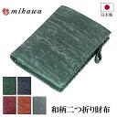 ミカワ mikawa 本革 二つ折り財布 L字ファスナー 和...