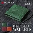 ミカワ 魅革 mikawa 本革 二つ折り財布 m001グリーン ネイビー レッド オレンジメンズ イタリアンレザー 和柄