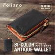 日本製 日本革製品ブランドFolieno 財布 メンズ 二つ折り財布 本革 イタリアンレザー ウォレットチェーン取付け用リング付 小銭入れ取外し可 二つ折り財布/ プレゼント ギフト