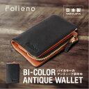 日本製 日本革製品ブランドFolieno 財布 メンズ 二つ折り財布 本革 イタリアンレザー ウォレットチェーン取付け用リング付 小銭入れ取外し可 二つ折り財布/ プレゼント ギフト 10P03Dec16