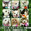 ★デイリーランキング1位 受賞日2019.7.8★ Dog & Cat フェルトボールネックレス S...