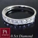 プラチナ950 0.5カラット ダイヤモンド リング エタニティ ダイヤモンドリング 指輪 品番TC-011 3月6日前後の発送予定