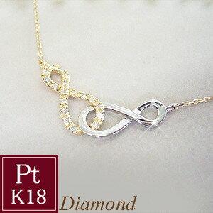 プラチナ ダイヤモンド ネックレス インフィニティ