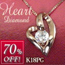 It is sent out around three business days from a free shipping latest heart diamond K18 pink gold article number GP -0302 order day if I write a review