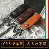 ウォレットチェーン メンズ 革 本革 イタリア革 革ウォレットチェーン メンズウォレットチェーン イタリア革ウォレットチェーン ウォレットチェーン ギフト プレゼント ウォレットチェーン
