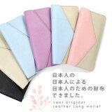 日本製 長財布 本革 スマホより軽くて薄い レディース 財布 薄型