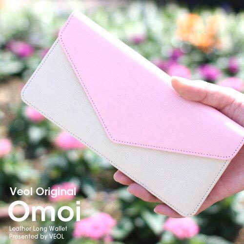 本革 日本製 薄型長財布 Omoi(想い)シリーズ 財布 レディース