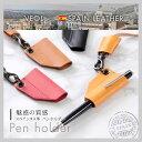 スペインヌメ革×VEOL魅惑の質感 革 皮 レザー ペンホルダー 【プレゼント ギフト】【父の日】【名入れ可】