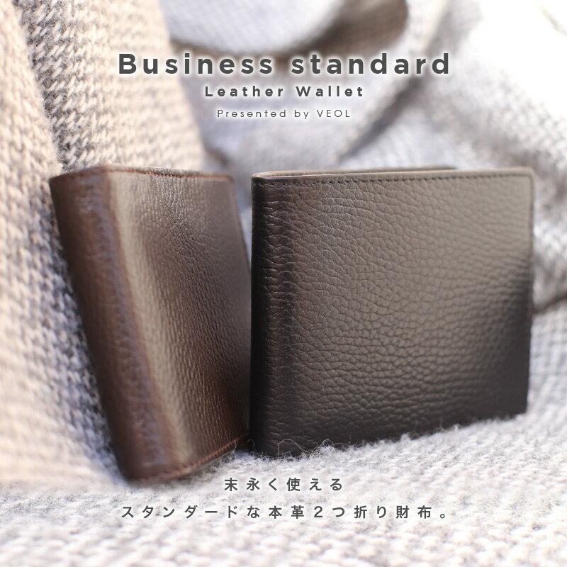 【メンズ財布】財布(小銭入れ ボックス仕様)【MEN'S メンズ ビジネス 二つ折り さい…...:veol:10000004
