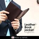 全5色日本製!男性も女性も!★楽天ランキング1位★1枚革でつくられた本革ブックカバー 文庫 サイズ 革小物