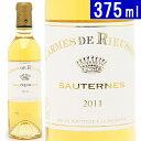[2011] カルム ド リューセック ハーフ  375ml (ソ-テルヌ)白ワイン【コク極甘口】 【ワイン】【GVA】【RCP】【AB】【wineday】^AJRI21G1^